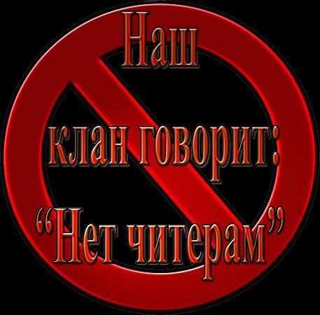 2rik.  Игрок игравший с читами будет выгнан из клана!  Владислав.